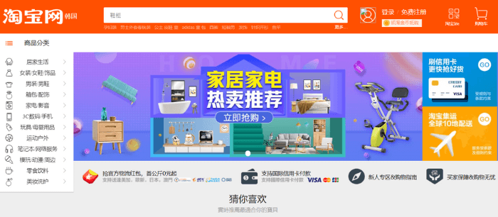 ứng dụng đặt hàng Trung Quốc Taobao